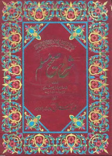 Ahadees urdu sahi muslim part 6 by allama ghulam rasool saeedi download pdf book