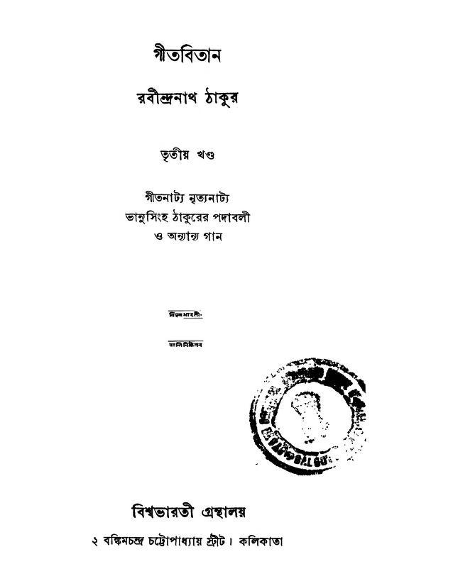 texts          GITABITAN VOL.3 ED.2ND গীতবিতান তৃতীয় খন্ড ২ য় সংস্করণ                                     by     TAGORE, RABINDRANATH