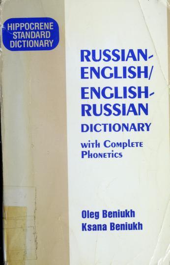 Cover of: Russian-English, English-Russian | O. P. Beni︠u︡kh